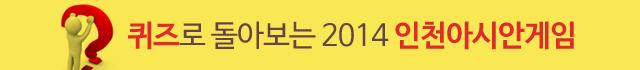 퀴즈로 돌아보는 2014 인천아시안게임