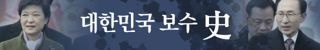 대한민국 보수 史