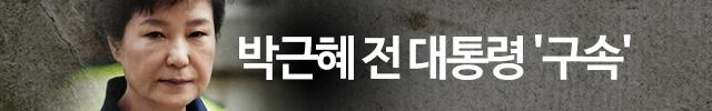 박근혜 전 대통령 '구속'