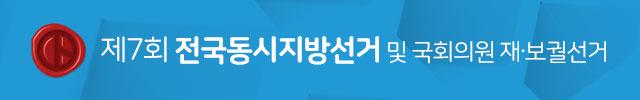 제7회 전국동시지방선거 및 국회의원 재·보궐선거