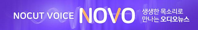 NOCUT NOICE NOVO-생생한 목소리로 만나는 오디오뉴스