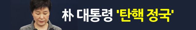 朴 대통령 '탄핵 정국'