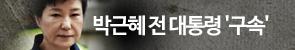 박근혜 전 대통령'구속'