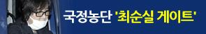 국정농단 '최순실 게이트'
