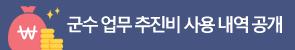 군수 업무 추진비 사용 내역 공개 홍보 배너