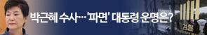 박근혜 수사... '파면'대통령 운명은?