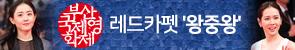 부산국제영화제 레드카펫 '왕중왕'