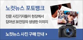 노컷뉴스 사진 구매 안내