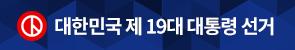 대한민국 제 19대 대통령 선거