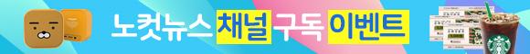 노컷뉴스 채널구독 이벤트 홍보배너