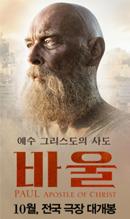 시네마-예수 그리스도의 사도 바울