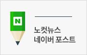 노컷뉴스 네이버 포스트