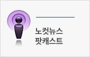 노컷뉴스 팟캐스트